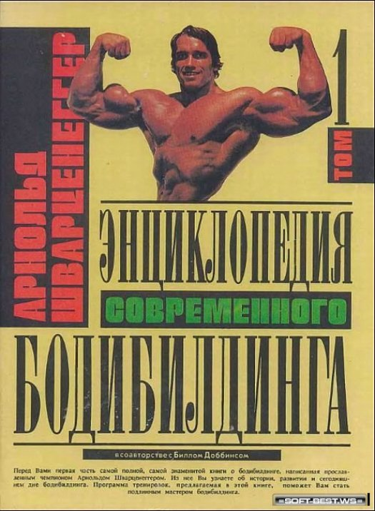 bodybuilding the weider approach pdf
